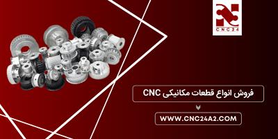 فروش قطعات مکانیکی