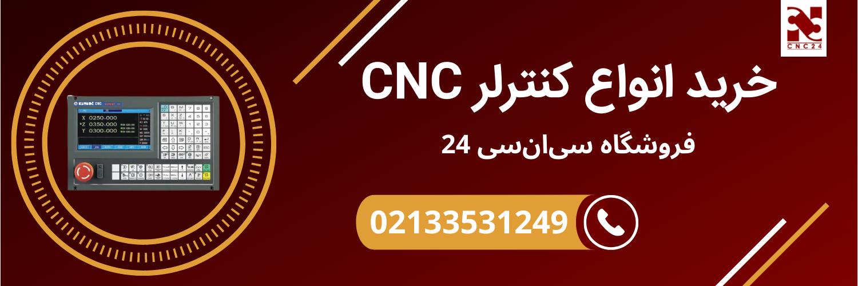 خرید انواع کنترلر CNC
